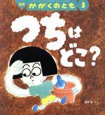 月刊かがくのとも(月刊誌)(3 2019)(雑誌)