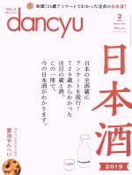dancyu(月刊誌)(3 MARCH 2019)(雑誌)