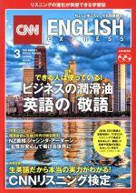 CNN ENGLISH EXPRESS(月刊誌)(2019年3月号)(CD付)(雑誌)