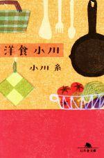 洋食小川(幻冬舎文庫)(文庫)