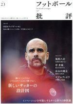 フットボール批評(季刊誌)(issue23 March 2019)(雑誌)