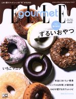 Elle gourmet(隔月刊誌)(no.12 MARCH 2019)(雑誌)