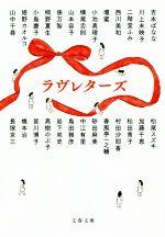ラヴレターズ(文春文庫)(文庫)