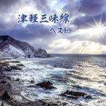 津軽三味線 ベスト キング・ベスト・セレクト・ライブラリー2019(通常)(CDA)