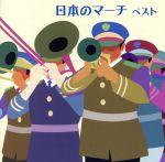 日本のマーチ ベスト キング・ベスト・セレクト・ライブラリー2019(通常)(CDA)