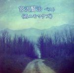 宮沢賢治 ベスト<雨ニモマケズ> キング・ベスト・セレクト・ライブラリー2019(通常)(CDA)