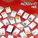 小倉百人一首 ベスト キング・ベスト・セレクト・ライブラリー2019(通常)(CDA)