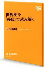 世界史を「移民」で読み解く(NHK出版新書575)(新書)