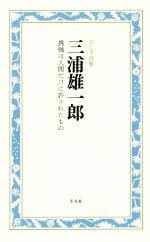 三浦雄一郎 挑戦は人間だけに許されたもの のこす言葉(KOKORO BOOKLET)(単行本)