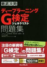 徹底攻略 ディープラーニングG検定 ジェネラリスト問題集(単行本)