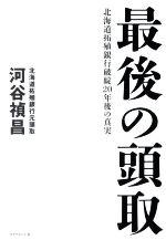 最後の頭取 北海道拓殖銀行破綻20年後の真実(単行本)