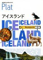 アイスランド 第2版(地球の歩き方Plat)(単行本)