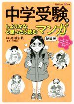 中学受験をしようかなと思ったら読むマンガ 新装版(単行本)