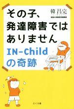 その子、発達障害ではありません IN-Childの奇跡(単行本)