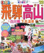 まっぷる 飛騨高山 白川郷・下呂温泉(まっぷるマガジン)('20)(地図付)(単行本)