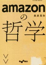 amazonの哲学(だいわ文庫)(文庫)
