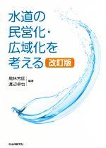 水道の民営化・広域化を考える 改訂版(単行本)