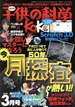 子供の科学(月刊誌)(2019年3月号)(雑誌)