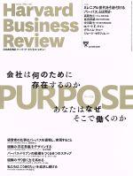 Harvard Business Review(2019年3月号)月刊誌