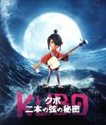 KUBO/クボ 二本の弦の秘密(Blu-ray Disc)(BLU-RAY DISC)(DVD)