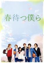 春待つ僕ら プレミアム・エディション(通常)(DVD)