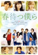 春待つ僕ら(通常)(DVD)