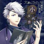 文豪とアルケミスト 朗読CD 第8弾「小泉八雲」(通常)(CDA)
