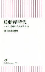 負動産時代 マイナス価格となる家と土地(朝日新書)(新書)