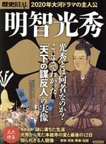 明智光秀(洋泉社ムック 歴史REAL)(単行本)