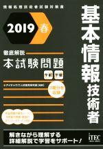 基本情報技術者 徹底解説本試験問題 情報処理技術者試験対策書(2019春)(単行本)