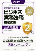 ビジネス実務法務 検定試験 2級 公式問題集(2019年度版)(単行本)