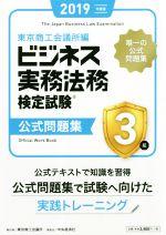 ビジネス実務法務検定試験3級公式問題集(2019年度版)(単行本)