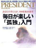 PRESIDENT(隔週刊誌)(2019.03.04号)(雑誌)