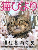 猫びより(隔月刊誌)(No.104 2019年3月号)(雑誌)