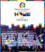 Wake Up,Girls! FINAL TOUR -HOME- ~PART Ⅱ FANTASIA~(Blu-ray Disc)(BLU-RAY DISC)(DVD)