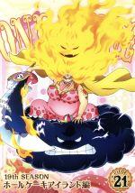 ONE PIECE ワンピース 19THシーズン ホールケーキアイランド編 piece.21(通常)(DVD)