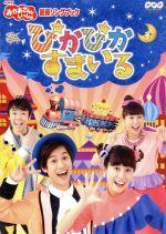 NHK「おかあさんといっしょ」最新ソングブック ぴかぴかすまいる(通常)(DVD)