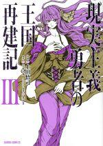 現実主義勇者の王国再建記(3)(ガルドC)(大人コミック)