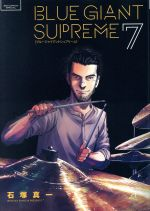 BLUE GIANT SUPREME(7)(ビッグCスペシャル)(大人コミック)