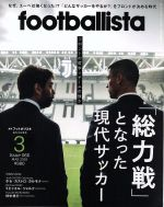 footballista(月刊誌)(2019年3月号)(雑誌)