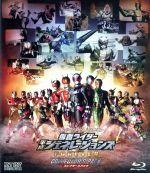 平成仮面ライダー20作記念 仮面ライダー平成ジェネレーションズFOREVER コレクターズパック(Blu-ray Disc)(BLU-RAY DISC)(DVD)