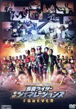 平成仮面ライダー20作記念 仮面ライダー平成ジェネレーションズFOREVER(通常)(DVD)