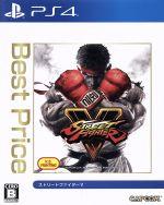 ストリートファイターⅤ Best Price(ゲーム)