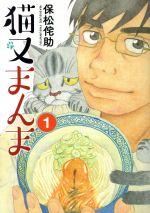 猫又まんま(1)(モーニングKC)(大人コミック)