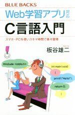 Web学習アプリ対応 C言語入門 スマホ・PCを使いスキマ時間で楽々習得(ブルーバックス)(新書)