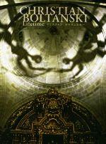 クリスチャン・ボルタンスキー Lifetime(単行本)