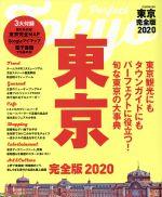 東京 完全版(JTBのMOOK)(2020)(地図付)(単行本)