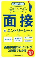 速攻!!ワザあり 面接&エントリーシート(永岡書店の就職対策本シリーズ)(2021年度版)(単行本)