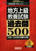 地方上級 教養試験 過去問500(公務員試験合格の500シリーズ)(2020年度版)(単行本)