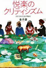 悦楽のクリティシズム 2010年代批評集成(単行本)